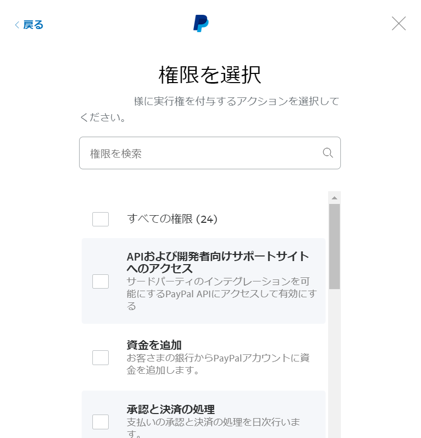 ユーザー権限
