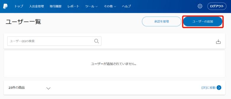 ユーザーの管理